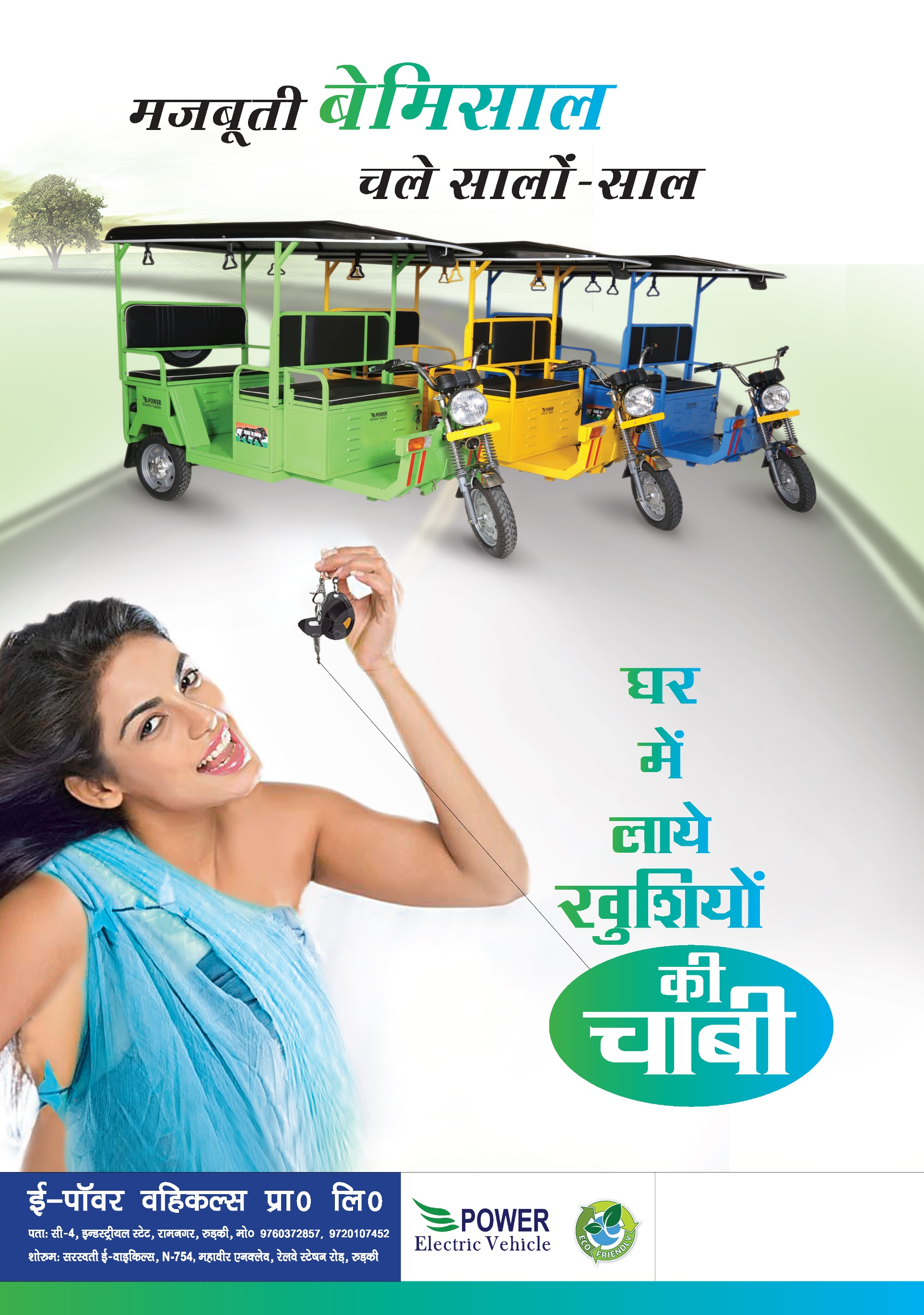 E Rickshaw, Electric Rickshaw, Eco Friendly Battery rickshaw, Battery Electric Rickshaw