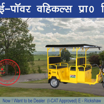 e-cat-approved e Rickshaw