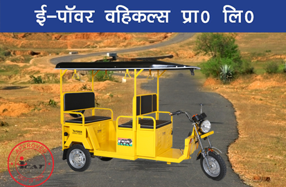 electric-rickshaw